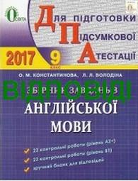 ДПА Англійська мова 9 клас 2017 Освіта, Константинова. Відповіді