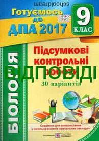 Відповіді (ответы) ДПА Біологія 9 клас 2017. ПіП Барна