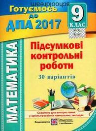 Збірник завдань Математика 9 клас ДПА 2017. ПіП Березняк