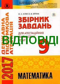 Гдз дпа 9 класс алгебра геометрия 2009
