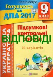 Відповіді ДПА Українська література 9 клас 2017. ПіП