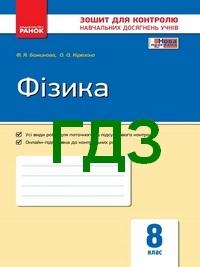фзика тематичне оцнювання 7-8 клас дубас