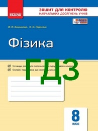 Відповіді Зошит контроль Фізика 8 клас Божинова 2016. ГДЗ