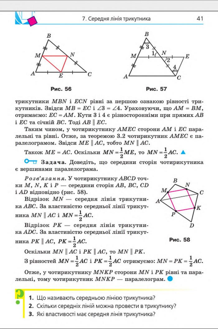 Підручник Геометрія 8 клас Мерзляк 2016