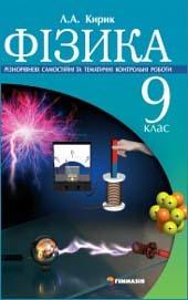 Фізика збірник самостійних, контрольних 9 клас Кирик. Скачать бесплатно, читать онлайн