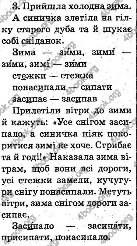 Відповіді Українська мова 2 клас Захарійчук. ГДЗ