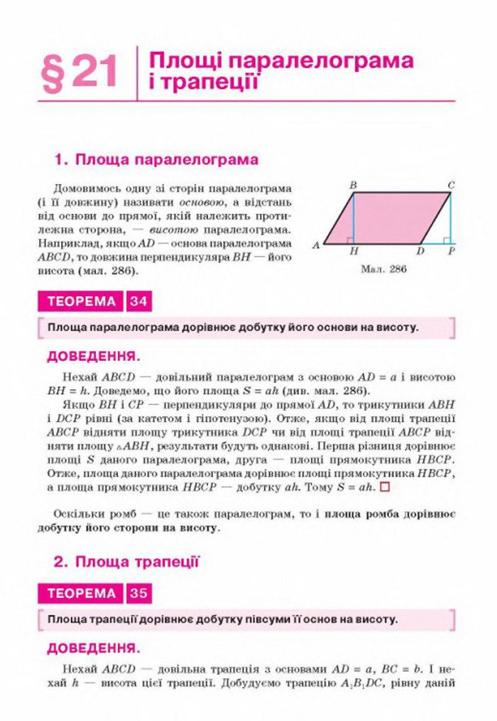 Підручник Геометрія 8 клас Бевз 2016