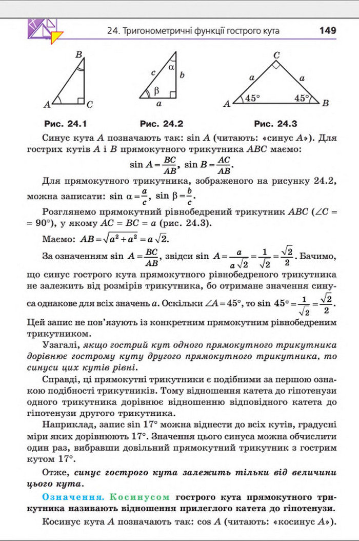 Підручник Геометрія 8 клас Мерзляк погл. 2016
