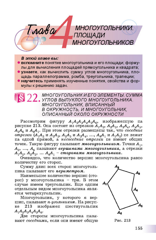 Учебник Геометрия 8 класс Истер 2016