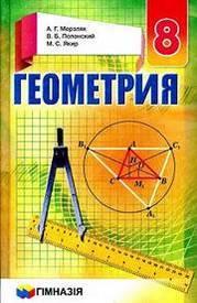 Учебник Геометрия 8 класс Мерзляк 2016 (Рус.)