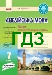 Ответы Зошит контроль Англійська мова 7 клас Ходаковська