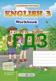 Английська Мова ГДЗ 3 Класс