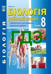ГДЗ (відповіді) Робочий зошит Біологія 8 клас Соболь. Ответы к тетради, решебник онлайн