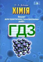 Відповіді Зошит Хімія 8 клас Дубовик. ГДЗ