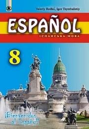 Підручник Іспанська мова 8 клас Редько 4-рік