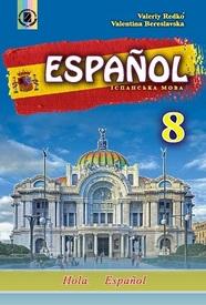 Підручник Іспанська мова 8 клас Редько 8-рік