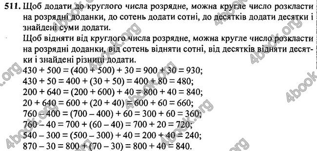 ГДЗ (Ответы) Математика 3 класс Богданович. Відповіді