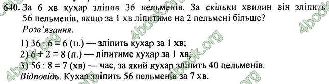 ГДЗ Математика 3 класс Богданович
