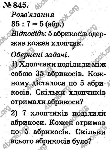 Відповіді Математика 2 клас Богданович. ГДЗ