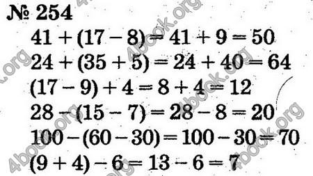 ГДЗ Математика 2 клас Рівкінд