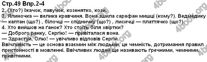 Відповіді Українська мова 1 клас Захарійчук. ГДЗ