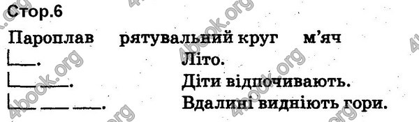 Відповіді Буквар 1 клас Вашуленко. ГДЗ