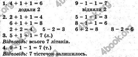 Відповіді Математика 1 клас Рівкінд. ГДЗ