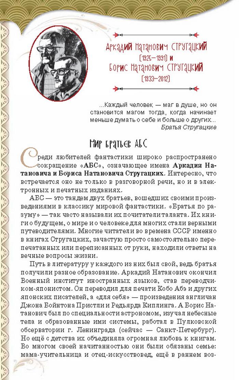 Учебник Литература 8 класс Исаева 2016
