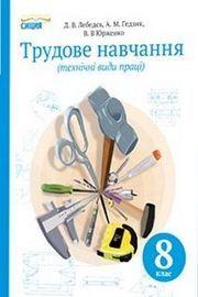 Трудове навчання 8 клас Лебедєв 2016