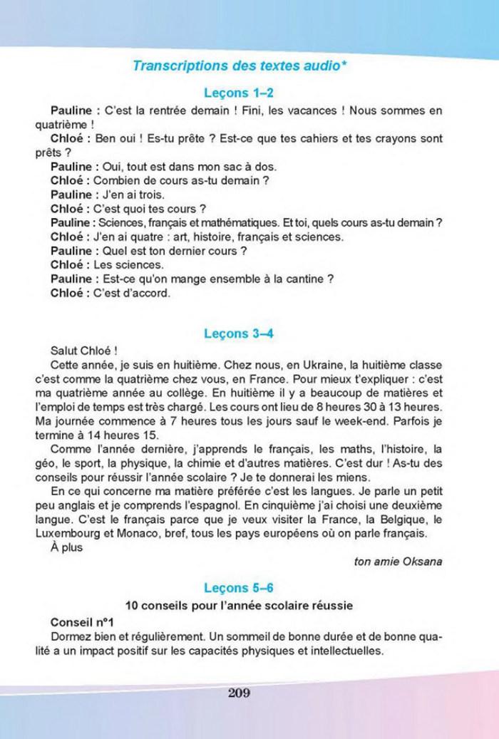 Підручник Французька мова 8 клас Чумак 2016