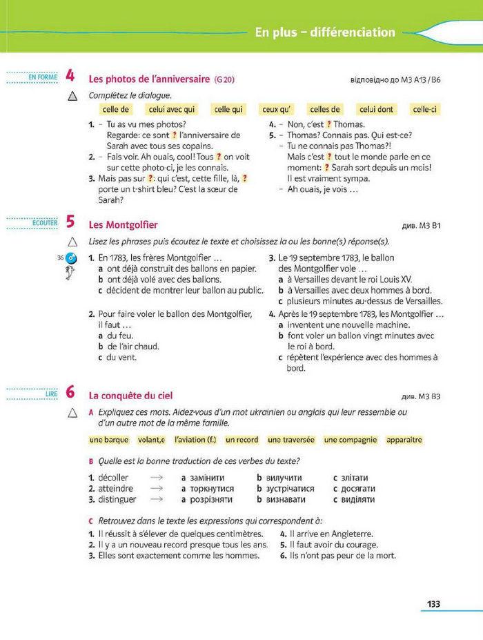 Французька мова 8 клас Клименко Методика