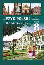 Підручник Польська мова 8 клас Войцева