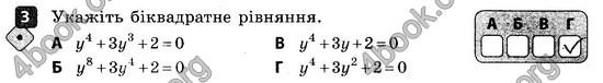 Ответы Зошит контроль Алгебра 8 клас Корнієнко 2016. ГДЗ