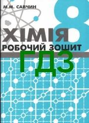 Відповіді Робочий зошит хімія 8 клас Савчин 2016. ГДЗ
