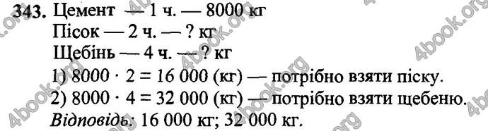 Відповіді Математика 4 клас Богданович 2015. ГДЗ