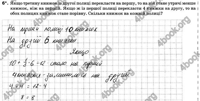 Відповіді Зошит 7 клас Алгебра Тарасенкова. ГДЗ