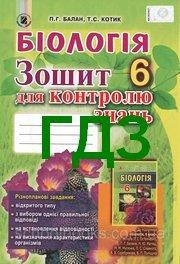 Відповіді Зошит контроль Біологія 6 клас Балан. ГДЗ