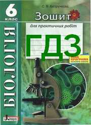 Відповіді Зошит Біологія 6 клас Безручкова. ГДЗ