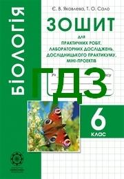 Відповіді Зошит практични Біологія 6 клас Яковлева. ГДЗ