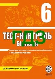 Відповіді Тест-контроль Біологія 6 клас Яковлева. ГДЗ