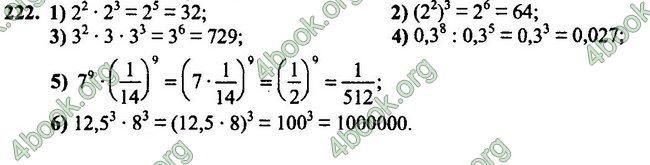 Ответы Алгебра 7 клас Мерзляк 2015. ГДЗ