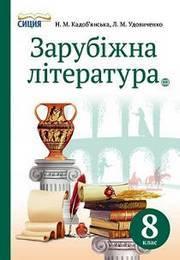 Підручник Зарубіжна література 8 клас Кадоб'янська