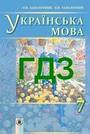 Ответы Українська мова 7 класс Заболотний. ГДЗ (Рус.)