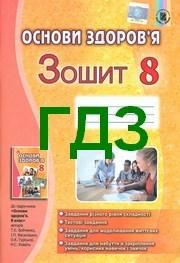 Відповіді Зошит Основи здоров'я 8 клас Бойченко 2016. ГДЗ