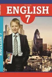 Англійська мова 7 клас Морська (Астон)