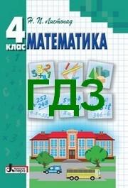 Відповіді Математика 4 клас Листопад. ГДЗ