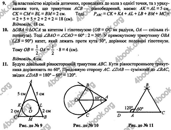 Відповіді Геометрія 7 клас Істер 2015. ГДЗ