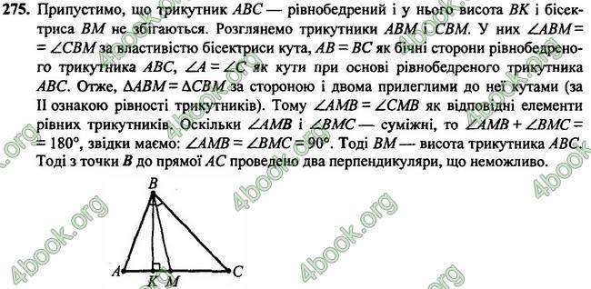 Відповіді Геометрія 7 клас Мерзляк 2015. ГДЗ