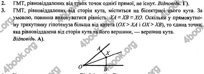 Відповіді Геометрія 7 клас Мерзляк 2020-2015