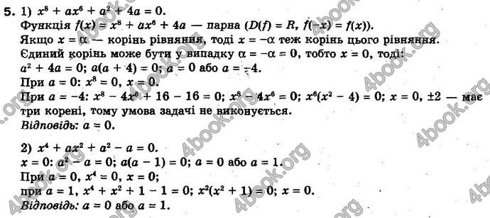 Відповіді Алгебра 10 клас Нелін. Акад. рівень. ГДЗ